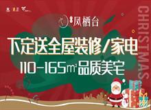 圣诞许愿季 凤栖台嗨玩圣诞!精彩娱乐 限时优惠享不停!