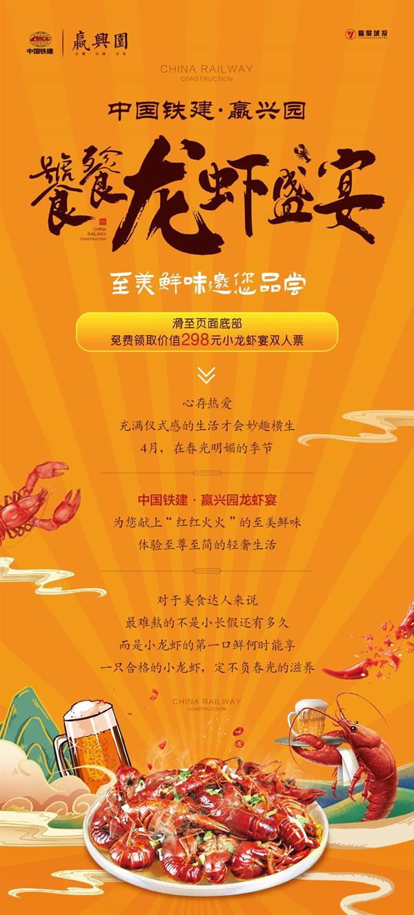 中國鐵建·嬴興園丨298元小龍蝦宴雙人票全城免費送!
