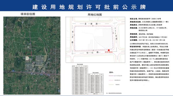 大王庄镇东上崮嘉园安置区(一期)用地规划许可公示下发!